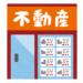 【ゼロすむ】初期費用0円で物件を契約できるサービスが話題