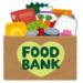 無償で食料品を支援してもらえる団体の存在