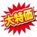 【楽天モバイル】スマホ端末が実質0円となる大特価キャンペーンを開始